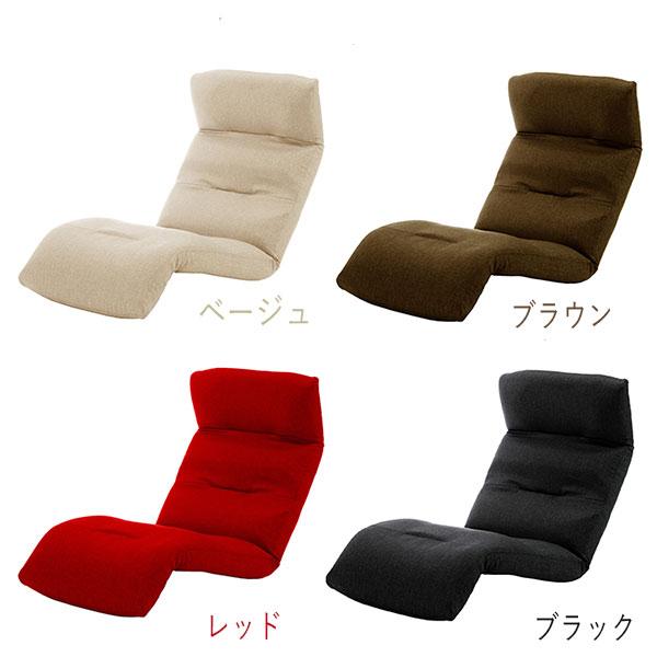 レッドやブラウンのおしゃれな座椅子
