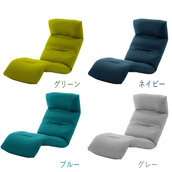 グリーンやブルーのおしゃれな座椅子
