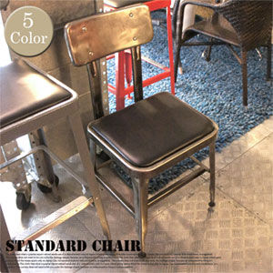 DULTON STANDARD CHAIR
