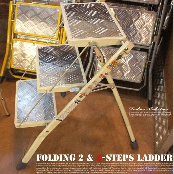 ダルトンの脚立 FOLDING 3-STEPS|ホワイト