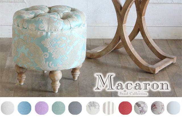 アンティークな姫系家具のマカロンスツール
