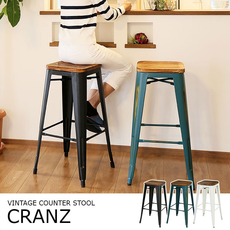 CRANZ カウンタースツール