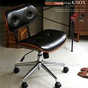 KNOX デスクチェア
