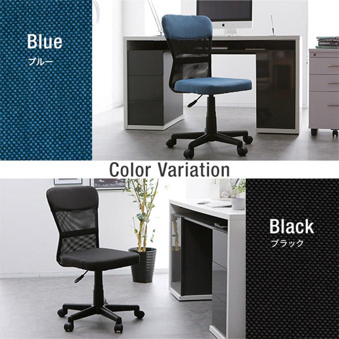 ブルーとブラックのワークチェア