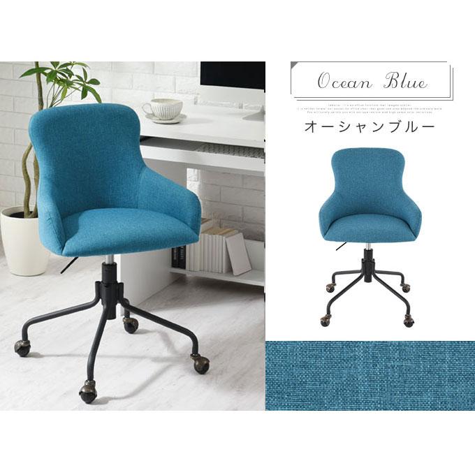 ブルー・カラーのおしゃれなラボリオ・オフィスチェア
