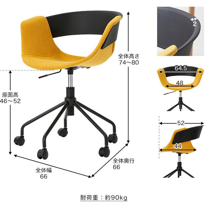 黄色のオフィスチェア