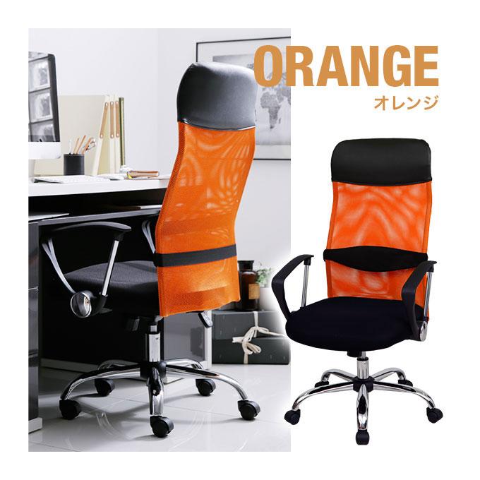 Sirius(シリウス) オフィスチェア オレンジ