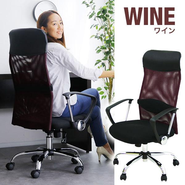 Sirius(シリウス) オフィスチェア ワイン