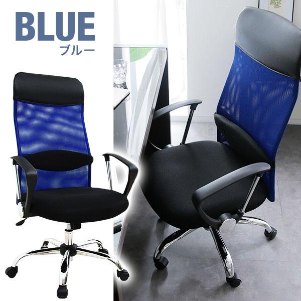 Sirius(シリウス) オフィスチェア ブルー