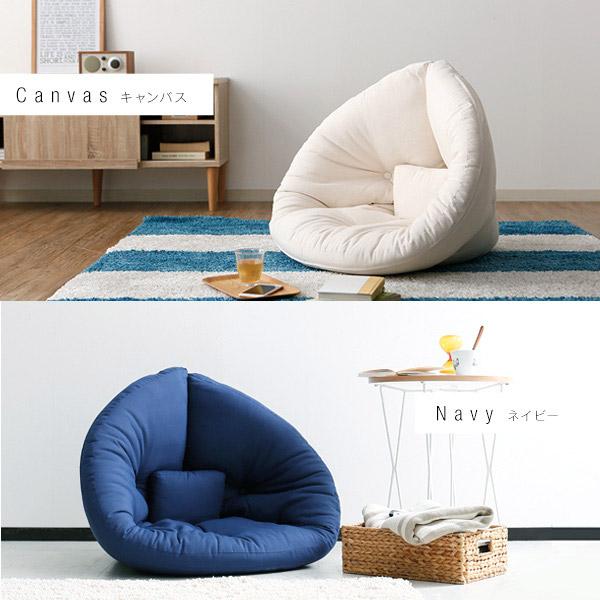 北欧の座椅子、アイボリー、ブルー