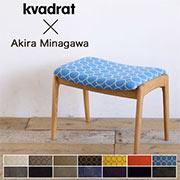 北欧テキスタイルと無垢材のおしゃれ椅子