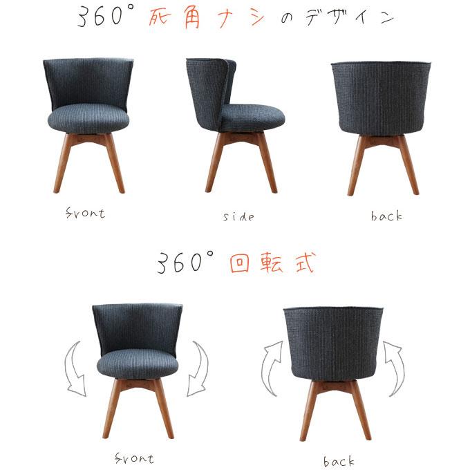 360度回転するおしゃれな椅子